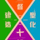 香港教會筲箕灣讀書會