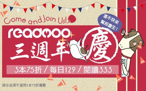 Readmoo三周年祭!3本75折,每日129,閱讀333