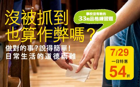 《沒被抓到也算作弊嗎?》7/29一日特惠54折!
