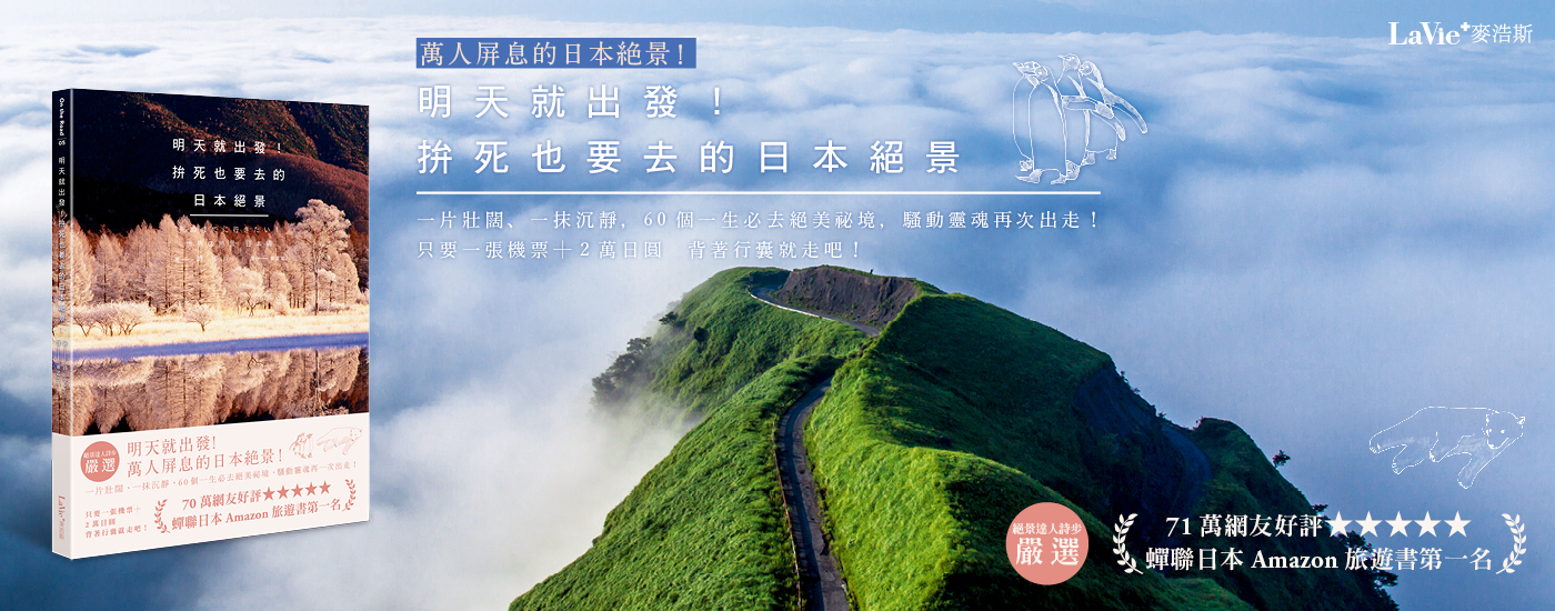 《明天就出發!拚死也要去的日本絕景》騷動靈魂再一次出走!