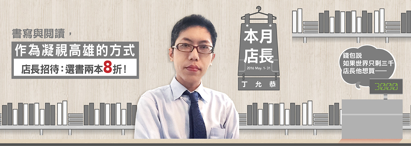 五月店長丁允恭:帶你看見高雄故事!