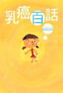 乳癌百話(日文書)
