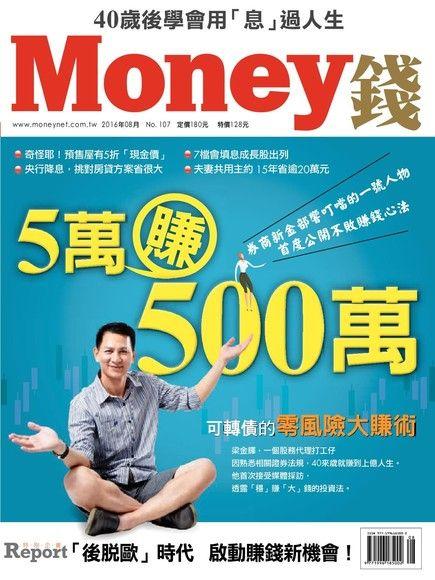 Money錢 08月號/2016 第107期