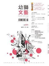 幼獅文藝 11月 2011 第695期