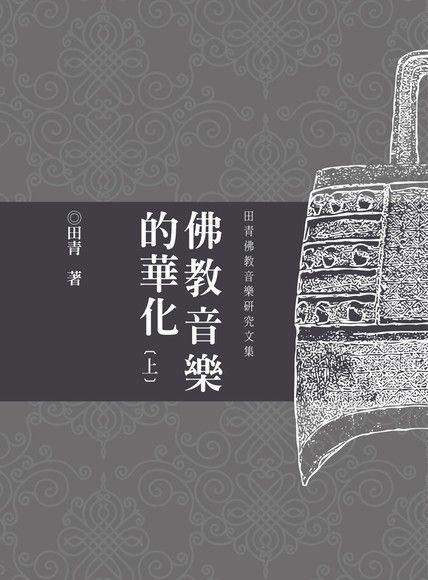 佛教音樂的華化(上)