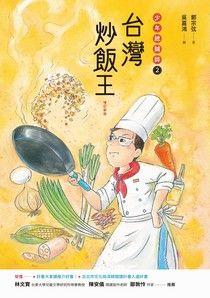 台灣炒飯王:少年總鋪師2