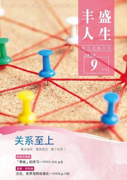 丰盛人生灵修月刊【简体版】2020年09月號