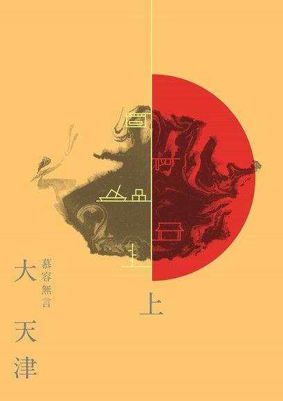 大天津(上)