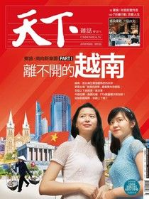 天下雜誌 第582期 2015/09/30