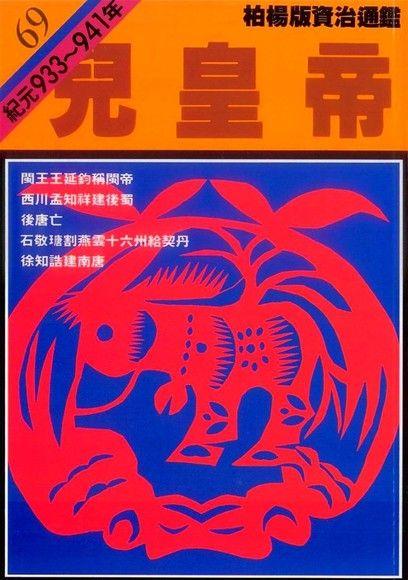 通鑑(69):兒皇帝