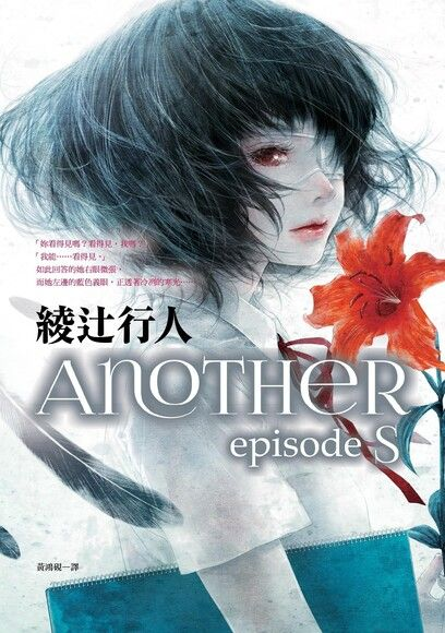 Another episode S