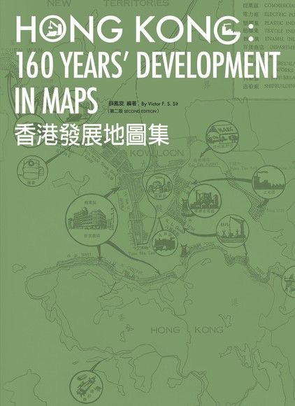 香港發展地圖集(第二版)