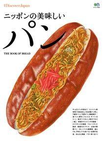 別冊Discover Japan日本的美味麵包【日文版】