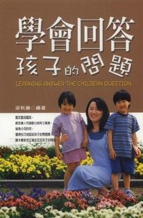 學會回答孩子的問題
