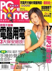 PC home 電腦家庭 10月號/2004 第105期