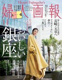 婦人畫報 2018年11月號 【日文版】