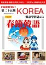 Fighting!KOREA韓語學習誌雙月刊 02月號/2016 第25期