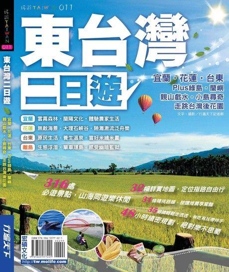 東台灣二日遊:食‧宿‧玩‧買樂遊全攻略