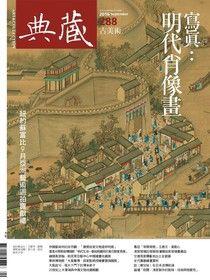 典藏古美術 09月號/2016 第288期