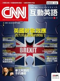 CNN互動英語 08月號/2016 第191期