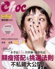 Choc 恰女生 06月號/2018 第199期