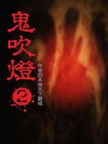 鬼吹燈 2(卷二)南海歸墟