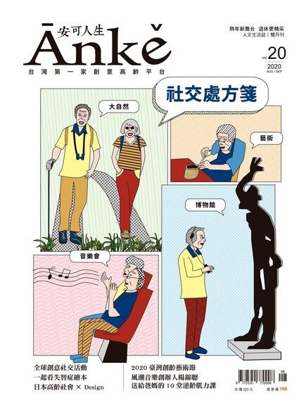 Anke安可人生雜誌第20期
