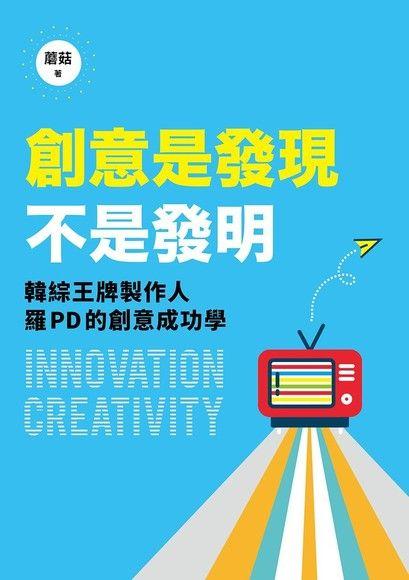 創意是發現,不是發明: 韓綜王牌製作人羅PD的創意成功學
