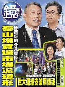 鏡週刊 第47期 2017/08/23