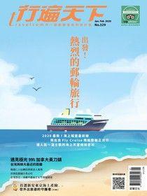 行遍天下旅遊雜誌 01+02月號/2020 第329期