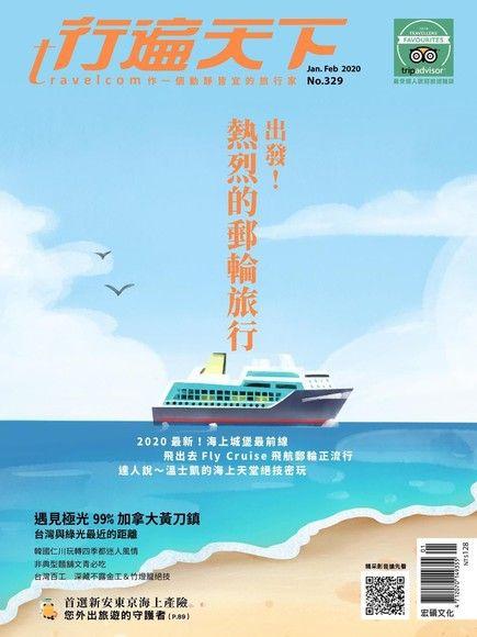 行遍天下旅遊雜誌 01月號/2020 第329期