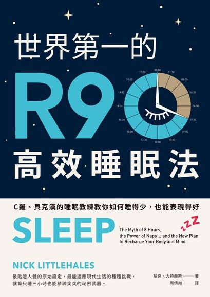 世界第一的R90高效睡眠法