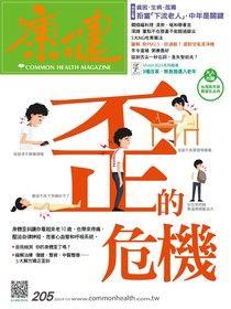 康健雜誌 12月號/2015 第205期
