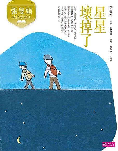 張曼娟成語學堂2:星星壞掉了