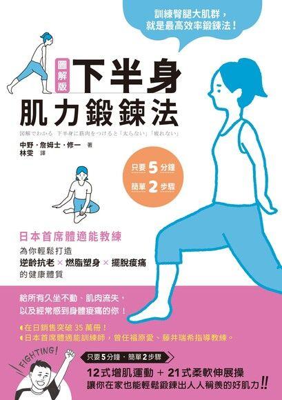 圖解版.下半身肌力鍛鍊法