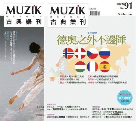 MUZIK古典樂刊 10月號/2014 第91期