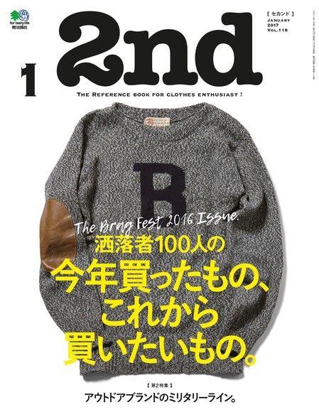 2nd 2017年1月號 Vol.118【日文版】