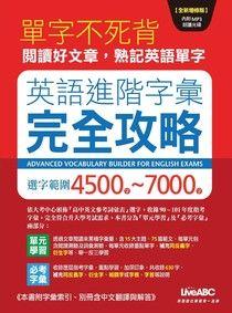 英語進階字彙完全攻略:選字範圍4500-7000(全新增修版)