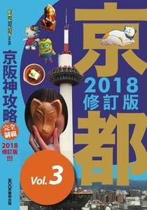 京阪神攻略完全制霸2018─京都