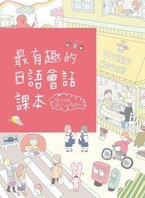 最有趣的日語會話課本