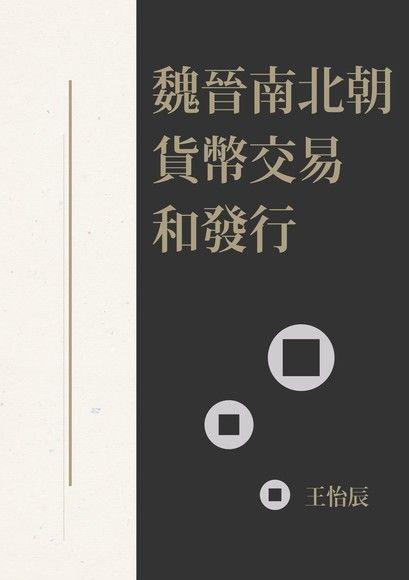 魏晉南北朝貨幣交易和發行