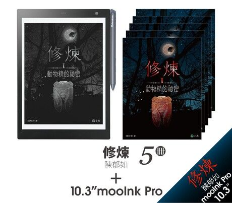 mooInk Pro +《修煉(5本)》套組