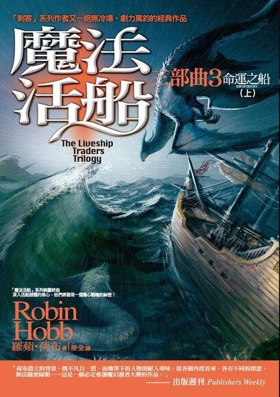 魔法活船三部曲3命運之船(上)(上冊:平裝)