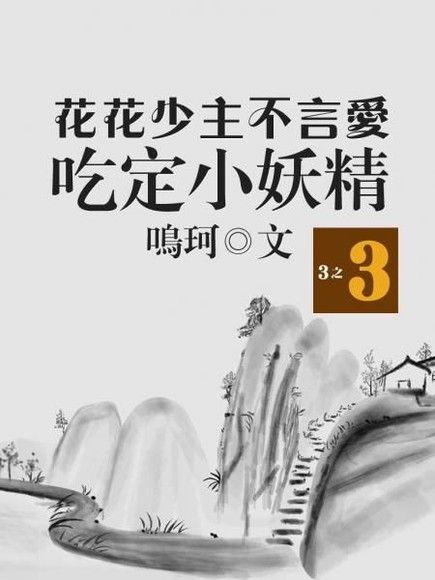 京創020花花少主不言愛:吃定小妖精(三之三)(限)
