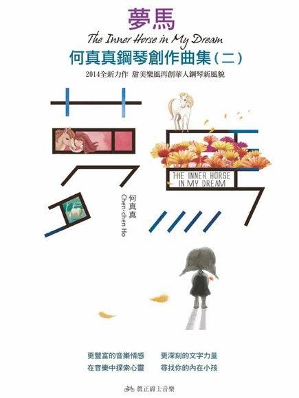 夢。馬 【何真真鋼琴作曲集】(2)