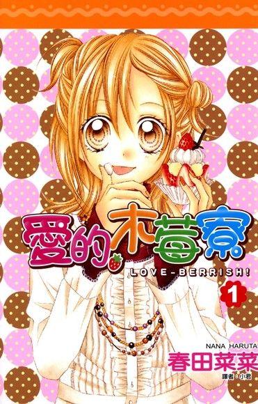 愛的木莓寮(01)