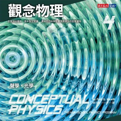 觀念物理4:聲學.光學