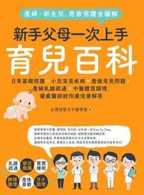 【电子书】產婦‧新生兒,居家照護全圖解