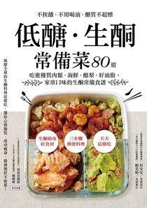 【电子书】低醣.生酮常備菜