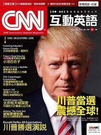 CNN互動英語 12月號/2016 第195期